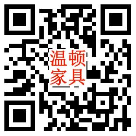 深圳市温顿艺术家具有限公司